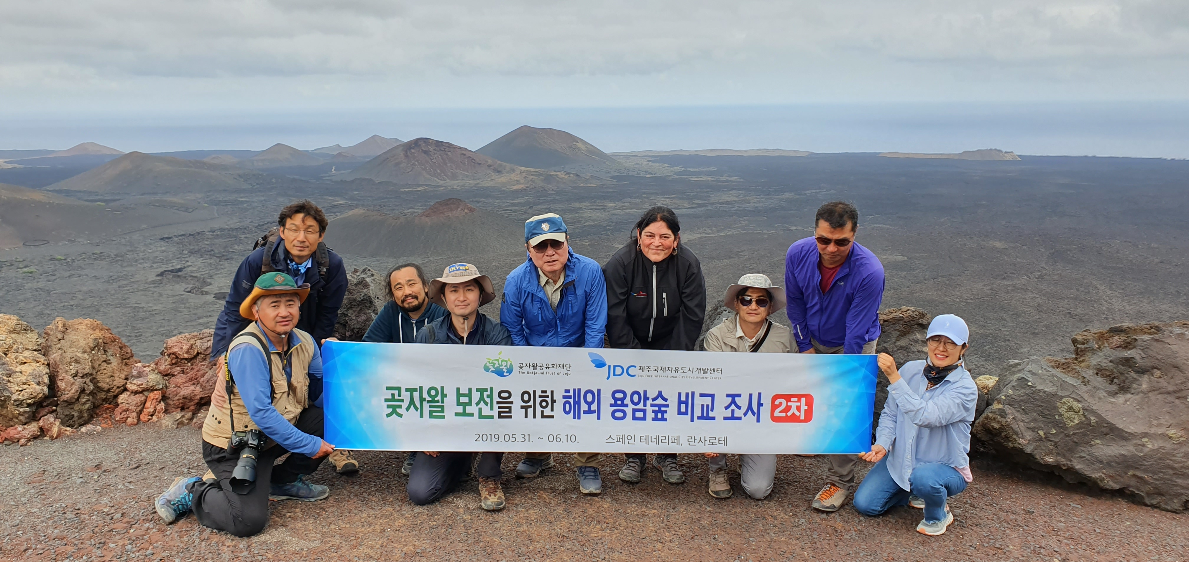 Investigadores del Geoparque Mundial UNESCO de Jeju estudian las peculiaridades de la topografía volcánica de Lanzarote